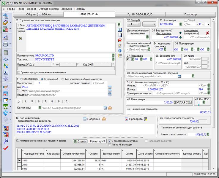 Программы для электронного декларирования